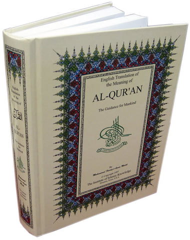 Al-Qur'an: The Guidance for Mankind (Arabic-English) - Arabic Islamic Shopping Store - 1