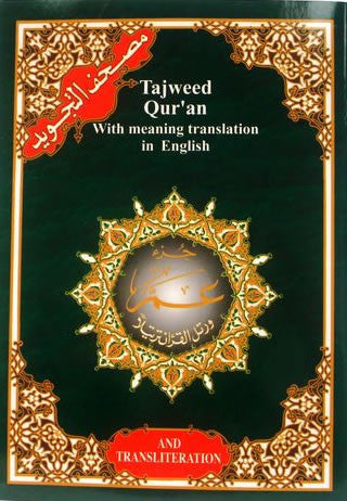 Tajweed Quran Part 30 with Translation & Transliteration - Arabic Islamic Shopping Store