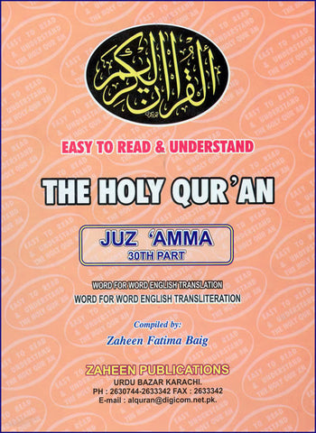 Word for Word Juz Amma - Part 30 - Arabic Islamic Shopping Store