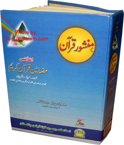 Quranic Prism: Trilingual Subject Index of The Holy Quran - Arabic Islamic Shopping Store