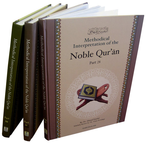 Methodical Interpretation of the Noble Quran (Multi-Part) - Arabic Islamic Shopping Store