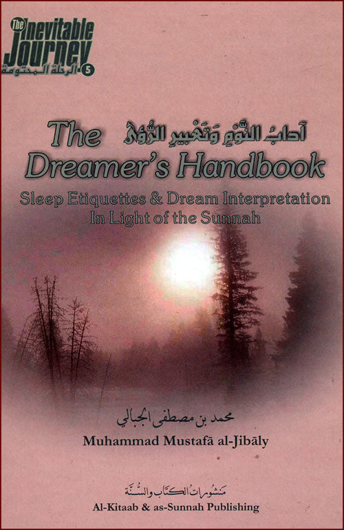 The Dreamer's Handbook - Arabic Islamic Shopping Store