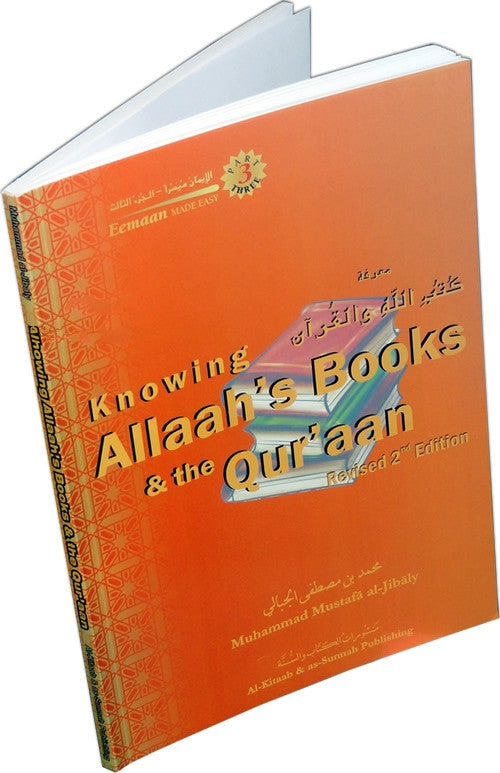 Knowing Allah's Books & the Quran - Arabic Islamic Shopping Store