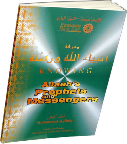 Knowing Allah's Prophets and Messengers - Arabic Islamic Shopping Store