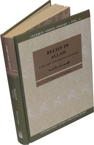 Belief in Allah (Vol. 1) - Arabic Islamic Shopping Store