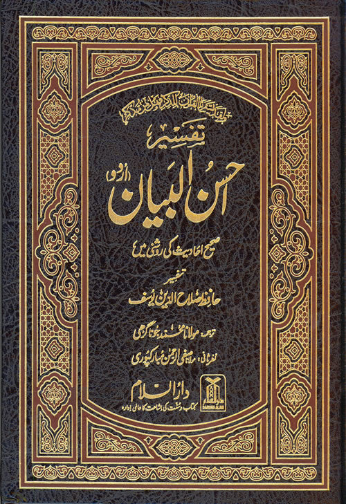 Urdu: Tafseer Ahsan-ul-Bayan (Large) - Arabic Islamic Shopping Store