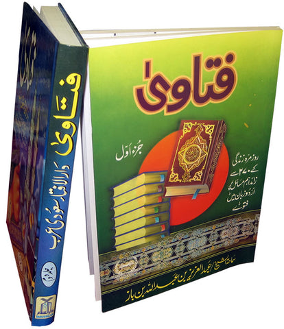 Urdu: Fatawa Bin Baz (2 Vol) - Arabic Islamic Shopping Store