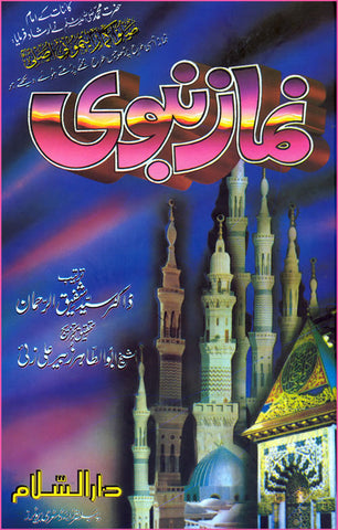 Urdu: Namaz-e-Nabwi - Arabic Islamic Shopping Store