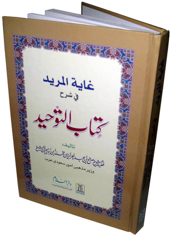 Urdu: Ghayatul-Murid - Interpretation of Kitab At-Tauhid - Arabic Islamic Shopping Store