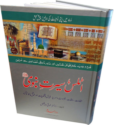 Urdu: Atlas Seerat An-Nabi - Arabic Islamic Shopping Store