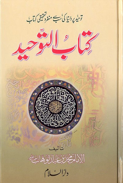 Urdu: Kitab At-Tauhid - Arabic Islamic Shopping Store