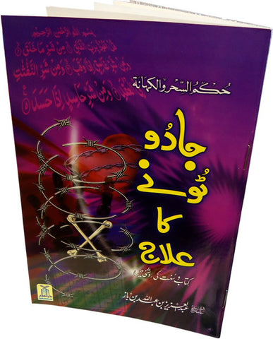 Urdu: Jadu Tunay ka Elaj - Arabic Islamic Shopping Store