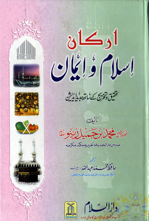 Urdu: Arkan Islam wa Iman - Arabic Islamic Shopping Store