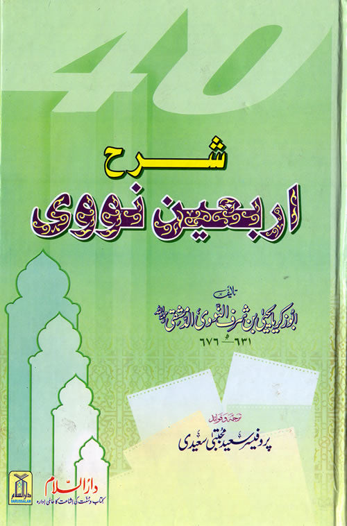 Urdu: Sharh Arbaeen Nawawi - Arabic Islamic Shopping Store