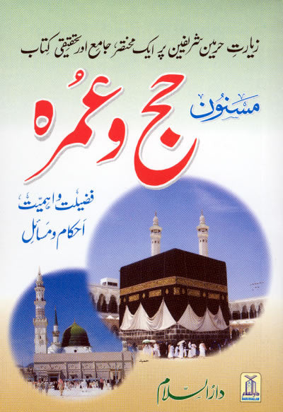 Urdu: Masnoon Hajj wa Umrah - Arabic Islamic Shopping Store