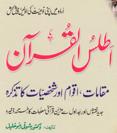 Urdu: Atlas of Quran - Arabic Islamic Shopping Store