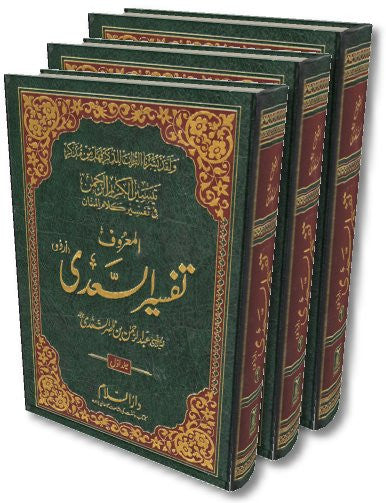 Urdu: Tafsir Sa'di (3 Vols) - Arabic Islamic Shopping Store