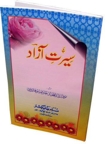 Urdu: Seerat-e-Aazad - Arabic Islamic Shopping Store