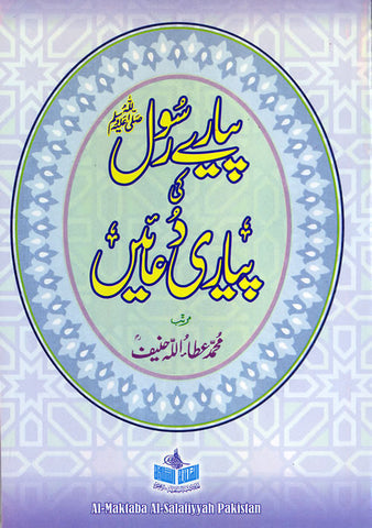 Urdu: Payare Rasool ki Payari Du'aa-en - Arabic Islamic Shopping Store