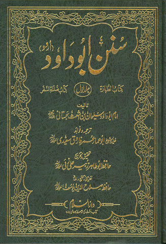 Urdu: Sunan Abu Dawood (4 Vol. Set) - Arabic Islamic Shopping Store