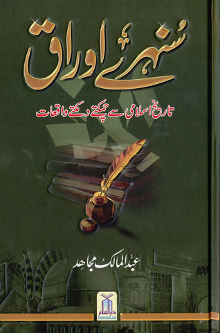 Urdu: Sunehray Awraaq - Arabic Islamic Shopping Store
