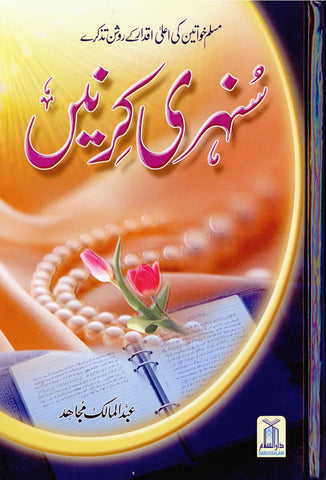 Urdu: Sunehri Kirnay - Arabic Islamic Shopping Store