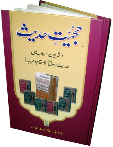 Urdu: Hujjiyat Hadith - Arabic Islamic Shopping Store