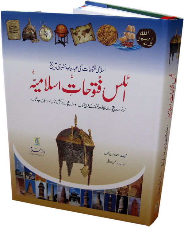 Urdu: Atlas Futuhatay Islamiyah - Arabic Islamic Shopping Store