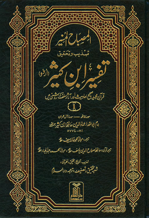 Urdu: Tafsir Ibn Kathir - Arabic Islamic Shopping Store