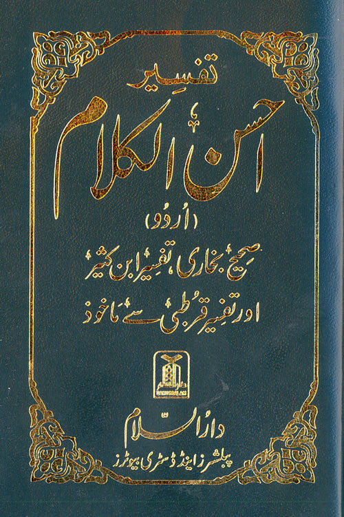 Urdu: Tafseer Ahsan-ul-Kalam (Medium) - Arabic Islamic Shopping Store