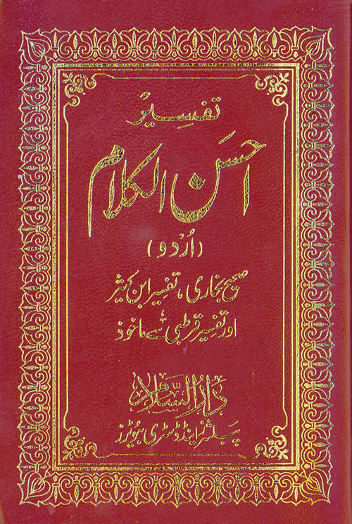 Urdu: Tafseer Ahsan-ul-Kalam (Pocketsize) - Arabic Islamic Shopping Store