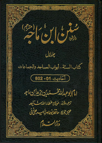 Urdu: Sunan Ibn Majah (5 Vol. Set) - Arabic Islamic Shopping Store