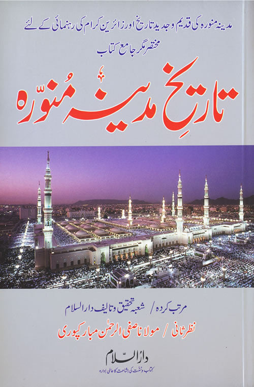 Urdu: Tareekh Madinah Munawwarah - Arabic Islamic Shopping Store