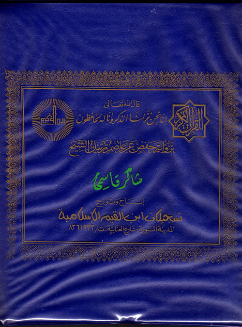 Quran Recitation with Urdu on 32 audio cassettes - Arabic Islamic Shopping Store