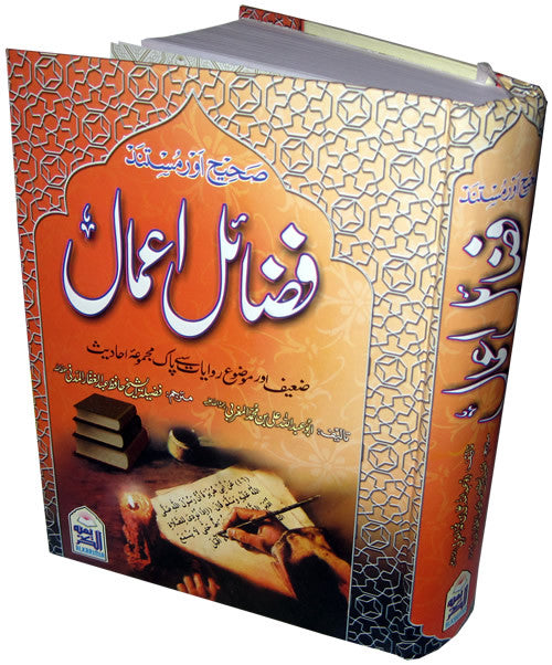 Urdu: Fazail-e-Amal - Arabic Islamic Shopping Store