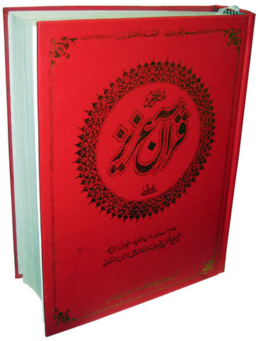 Urdu: Mutarjam Qur'an Azeez - Arabic Islamic Shopping Store
