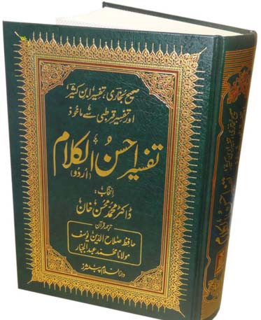 Urdu: Tafseer Ahsan-ul-Kalam (Large) - Arabic Islamic Shopping Store