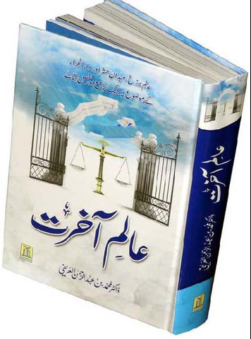 Urdu Islamic Book: Alam-e-Akherat (State of the Next World) - Arabic Islamic Shopping Store