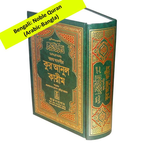 Bengali: Noble Quran (Arabic-Bangla) - Arabic Islamic Shopping Store