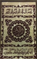 Elegant Gift and Decorative Box with Islamic Quranic Verses - Arabic Islamic Shopping Store - 2
