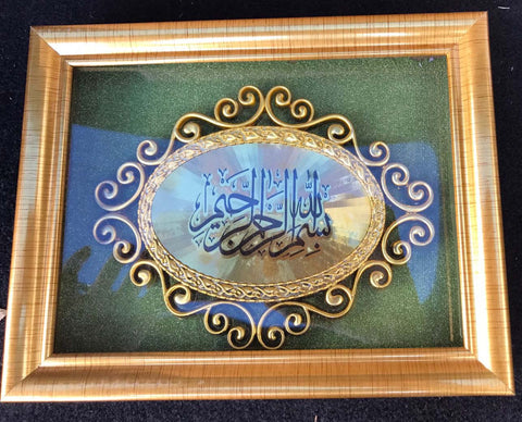 Islamic Decoration Frame - Bismillah-ir-Rahman-ArRaheem - Arabic Islamic Shopping Store