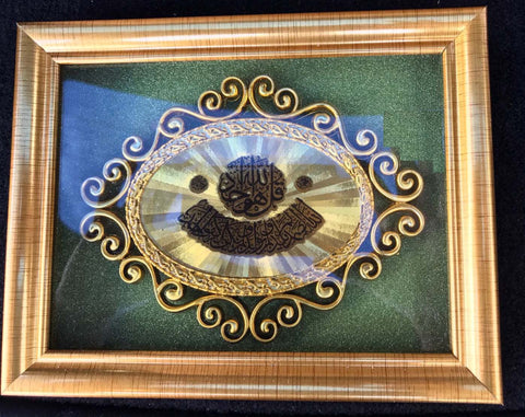 Islamic Frame Decoration - Surah Ikhlas - Arabic Islamic Shopping Store