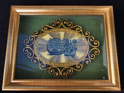 Islamic Wall Decor with nice frames and Surah Al-Falaq - Arabic Islamic Shopping Store