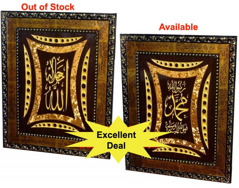 "Muhammad - 17x21"" Frame With Etched Names On 2 Layers (5/6) - Arabic Islamic Shopping Store"