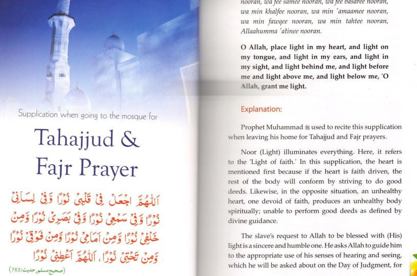 golden supplications prayers and dua islamic clothing and books