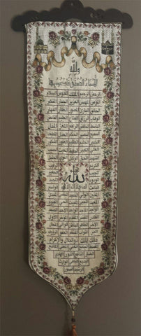 Allah's Names Wall Tapestery Islamic Decoration - Arabic Islamic Shopping Store