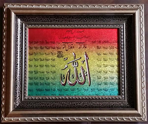 Islamic Wall Decor with nice frames. Allah names - Arabic Islamic Shopping Store