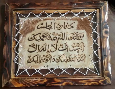 Islamic Wall Decor with nice frames. Dua for gatherings - Arabic Islamic Shopping Store