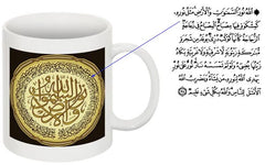 Mug with Verse from Surah Noor - Arabic Islamic Shopping Store - 2