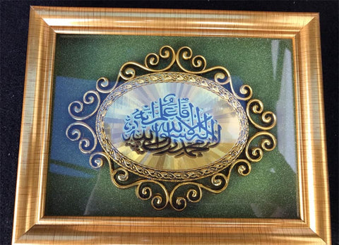 Islamic Decoration Frame - La-Ilaha-Illa-Allah. - Arabic Islamic Shopping Store